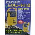 「2点セット」発電用ハンドルを回して手動充電、太陽光充電も!市販単3電池での使用可能!緊急時の非常灯!非常用サイレン&ランプ!