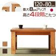 折りたたみ 高さが調節できる継ぎ脚付き 家具 オシャレ 4段階 高さ 調節 折れ脚 こたつ 120×80cm こたつ 長方形 日本製 国産 カラー:ナチュラル