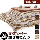 家具 便利 楢ラウンド折れ脚こたつ 80×80cm+国産こたつ布団 2点セット こたつ 正方形 日本製 セット ナチュラル/H_ウェーブ・ベージュ