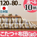 コタツ 高さが調節できる継ぎ脚付き 快適 暮らし 4段階 高さ 調節 折れ脚 こたつ 120×80cm+国産 こたつ布団 2点セット こたつ 長方形 日本製 セット 本体: ブラウン×布団:H_ウェーブ・ベージュ