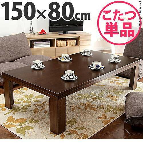 ちゃぶ台 冬以外はテーブルとしても使える 家具 おしゃれ 軽量 折れ脚 こたつ 150×80cm こたつ テーブル 長方形 日本製 国産折りたたみローテーブル 【角型せんたくネット 付き】コタツ 炬燵 ちゃぶ台 折りたたみ