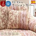 クッションカバー 45×45cm『スペイン製 クッションカバー同色2枚組 45×45cmサイズ用』ストレッチ草花柄ファスナー式 ハーブ