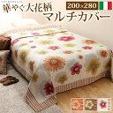 イタリア製 マルチカバー 200×280cm マルチカバー 長方形 オレンジおすすめ 送料無料 誕生日 便利雑貨 日用品