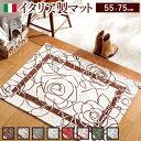 インテリア おしゃれ イタリア製ゴブラン織マット 55×75cm 玄関マット 廊下敷き ゴブラン織 3