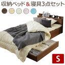 ベッド 布団 セット 敷布団でも使えるベッド シングルサイズ...