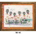 フレーム 絵画 御木幽石 福福額 サイズ:22.5cm×27.6cm