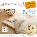 赤ちゃん 布団セット 年間を通して快適に使用できます。 簡単 【ベビー布団】コパンオーガニック ダブルガーゼ(2重ガーゼ) 10点セット 日本製