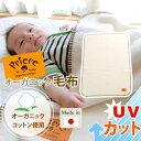 赤ちゃん 綿毛布 UVカット率99%以上の生地なので、お出かけにも安心。 役立つ 【綿毛布】オーガニック 綿毛布 ケット ブランケット UVカット ベビー 雑貨 ギフト 日本製