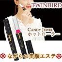 お役立ちグッズ TWINBIRD(ツインバード) Candy Jewel ホットローラー SH-2664B