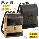 便利雑貨 鞄の國 日本製 帆布リュック NO.42526 3...
