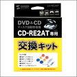 交換キット CD-RE2KIT