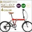 折畳自転車20型6段ギア・リアサス SC-07 エボニーブラウン