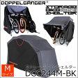 DOPPELGANGER(R) ストレージバイクシェルター Mサイズ