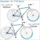 700Cクロスバイク Raychell+ R+716 Spirit 13725 / 13726 スカイブルー×ピンク×ホワイト[460mm]