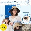 日用品 リバーシブルUVレイン帽子