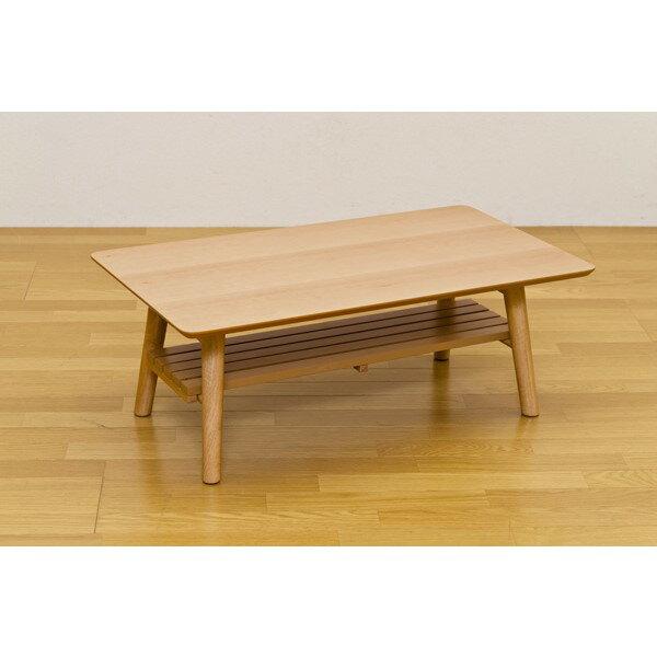センターテーブル ビーチ 【リップパック 付き】センターテーブル 使い勝手に優れた 人気商品 JADE 棚付きフォールディングテーブル 90×50cm ビーチ