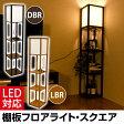 フロアライト LED 対応 棚付き 飾り棚 ディスプレイ ラック ライトブラウン