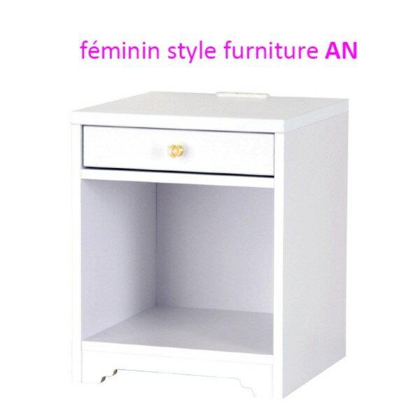 【フェミニン家具シリーズ】ナイトテーブル