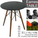 カウンターテーブル センターテーブル スタイリッシュデザイン リプロダクト イームズ/丸テーブル 黒