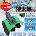 女性もラクラク操作!!除雪機 電動雪かき機 除雪 小型 家庭用 雪かき 軽量
