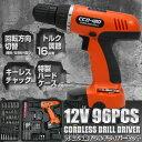 電動ドライバー ドリル セット 豪華96点セット!! ドリルドライバー 工具セット 家具の組立 修理 コードレス