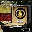 ワインディングマシーン ウォッチワインダー こだわりの保管を。 人気の 自動巻腕時計用 ワインディングマシン オーストリッチタイプ