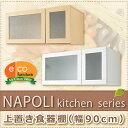 充実の大容量キッチン 上置き食器棚90cm ホワイト