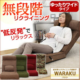 腰にやさしい座椅子 ゆったりロングサイズ!レッド 【ごみっこポイスタンドタイプ 付き】ソファー 家具 ソファ 座椅子 椅子 おしゃれ