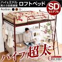 オシャレな家具 高さ調整可能な極太パイプ ロフトベット セミ...