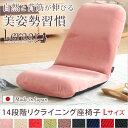 美姿勢習慣、コンパクトなリクライニング座椅子(Lサイズ)日本製 ブルー