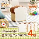 雑貨 関連商品 食パンシリーズ(日本製) 低反発かわいい食パンクッション アイボリー