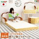 食パンシリーズ(日本製) 低反発かわいい食パンソファベッド アイボリーおすすめ 送料無料 誕生日 便利雑貨 日用品