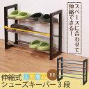 インテリア 家具 伸縮式シューズキーパー3段/シューズラック/靴収納/アイアン/省スペース/軽量/玄関