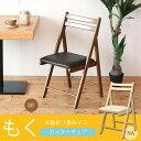 送料無料 家具 カイタシチェア(もく)/木製/折り畳み椅子/北欧風/イス/カフェ/背もたれ/完成品 1点
