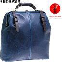 ショッピングトラベル 合皮アンティークフェイクレザー 枠入りリュック ネイビー 日本製リュック 日本 革 鞄 旅行 トラベル 本革 付属 人工皮革製