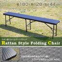 ラタン調フォールディングチェアラタン調 フォールディング チェア 椅子 ガーデン 屋外