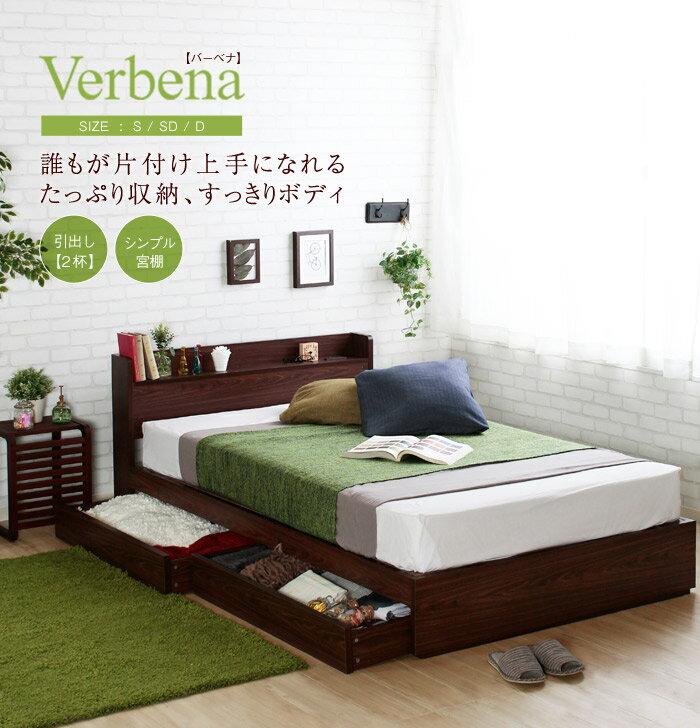 バーベナ ベットフレーム(ダブルサイズ) シンプルゆえに快適、落ち着きの空間を得る