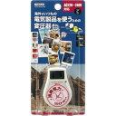 【海外旅行用品】海外旅行用変圧器 240V 20W