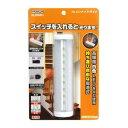 懐中電灯 配線不要 電池 【LED】乾電池式 9LED ナイトライト
