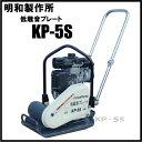 明和製作所 ランマ 建設機械 プレート型 KP-5S 低騒音 [舗装工事 電動ハンマー ランマー 転圧機]