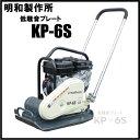 明和製作所 ランマ 建設機械 プレート型 KP-6S 低騒音 [舗装工事 電動ハンマー ランマー 転圧機]