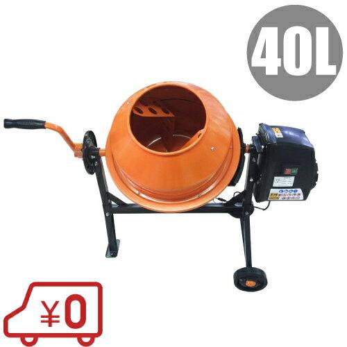 コンクリートミキサー パワーミキサー 電動ミキサー SS100-63 40L [農業資材 園芸用品]