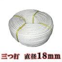 【送料無料】生川 ビニロンS ロープ 3つ打 直径18mm 長さ100m[繊維ロープ 非難グッズ 防災グッズ 防災ロープ 非難ロープ 縄 白色]