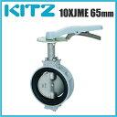 キッツバタフライバルブ10XJME型アルミ製10XJME-65A65mm[KITZ配管部品継手]