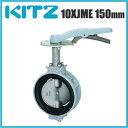 キッツ バタフライバルブ 10XJME型 アルミ製 10XJME-150A 150mm [KITZ 配管部品 継手]