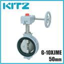 キッツ バタフライバルブ G-10XJME型 アルミ製 G-10XJME-50A 50mm [KITZ 配管部品 継手]