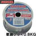 【送料無料】スズキッド 半自動溶接機用 軟鋼ワイヤ F-1 0.8×0.8KG PF-01 [溶接ワイヤ 溶接棒]