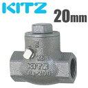 KITZ 逆止弁 チャッキ弁 UO-20A 20mm ステンレス製 ねじ込み式スイングバルブ [キッツ 汎用バルブ 配管部品 継ぎ手]
