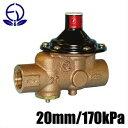 【送料無料】ベン 水道用減圧弁 RD50SHN-F 20mm/170kPa 簡易 温水ボイラ 電気温水器 水道 蛇口 部品