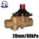 【送料無料】ベン 水道用減圧弁 RD50SN-F 20mm/80kPa 簡易 温水ボイラ 電気温水器 水道 蛇口 部品
